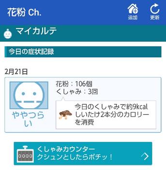 Screenshot_20190221-104951_crop_540x551.png
